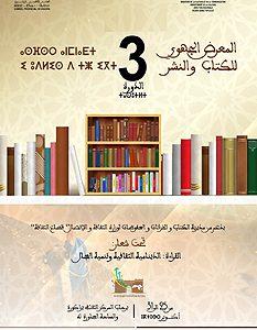 زاكورة تحتضن من 25 إلى 31 أكتوبر الجاري الدورة الثالثة للمعرض الجهوي للكتاب والنشر